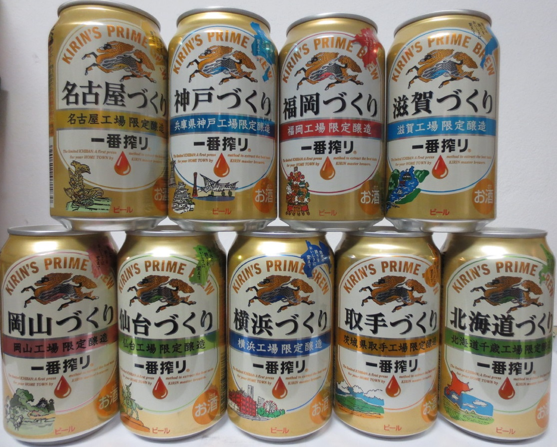 KIRIN PRIME BREW 9 cans set from JAPAN (35cl) (B/O)
