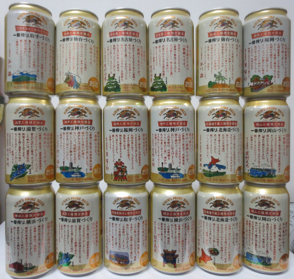 KIRIN PRIME BREW 20 cans set from JAPAN (35cl) (B/O)