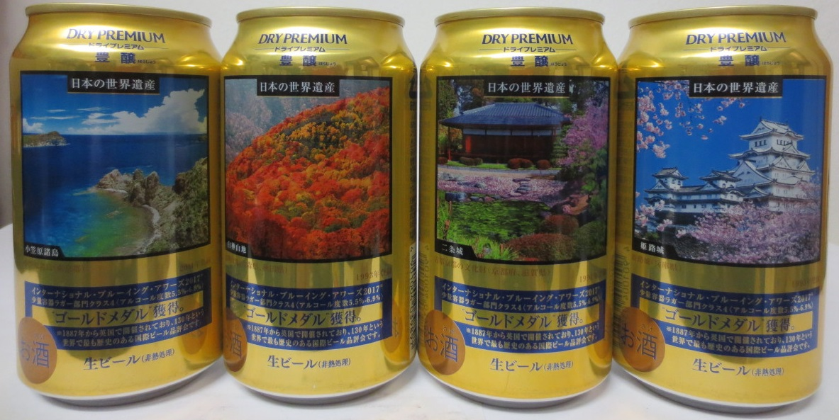 Asahi DRY PREMIUM 4 cans ILUSTRATION set from JAPAN (35cl) (B/O)