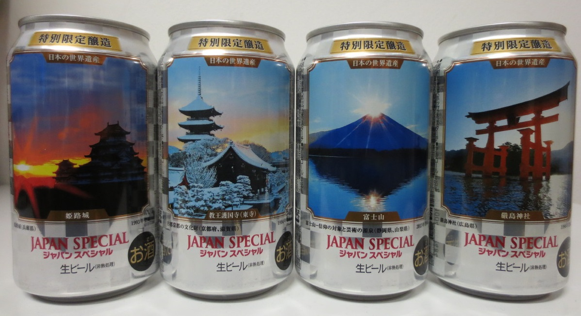 Asahi JAPAN SPECIAL LANDCSAPE complete 4 cans set from JAPAN (35cl) (B/O)
