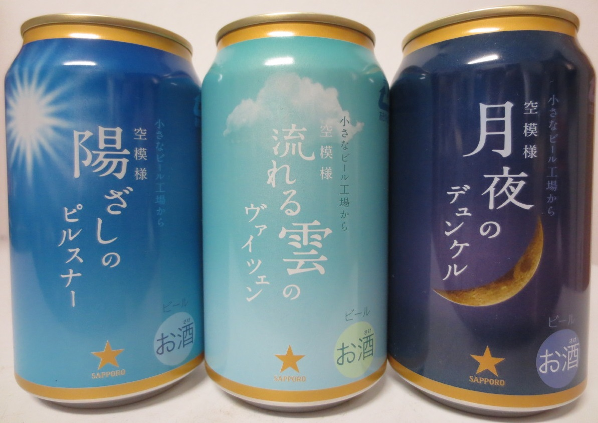 SAPPORO 3 cans set from JAPAN (35cl) (B/O)